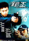 Movie: DVD-2000-001